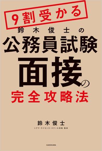 9割受かる鈴木俊士の公務員試験「面接」の完全攻略法 / 鈴木俊士
