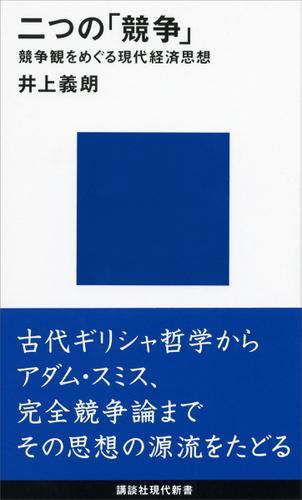 二つの「競争」―競争観をめぐる現代経済思想 / 井上義朗