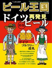 ワイン王国別冊 ビール王国 (Vol.12)