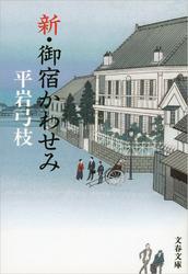新・御宿かわせみ / 平岩弓枝