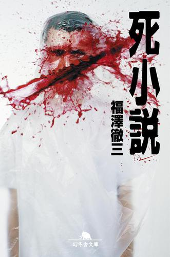 死小説 / 福澤徹三