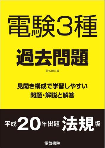 電験3種過去問題 平成20年出題 法規版 / 電気書院