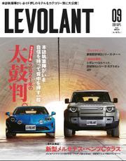 ル・ボラン(LE VOLANT) 2021年9月号 Vol.534 / ル・ボラン編集部