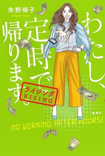 わたし、定時で帰ります。―ライジング― / 朱野帰子