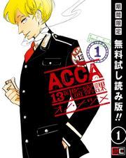 ACCA13区監察課【期間限定 無料お試し版】