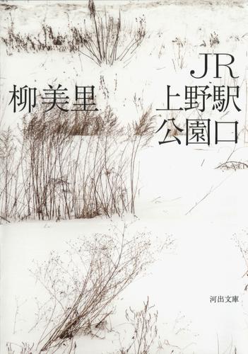 JR上野駅公園口 / 柳美里
