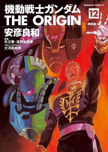 機動戦士ガンダム THE ORIGIN(12) / 安彦良和