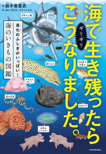 海でギリギリ生き残ったらこうなりました。 進化のふしぎがいっぱい!海のいきもの図鑑 / 鈴木香里武