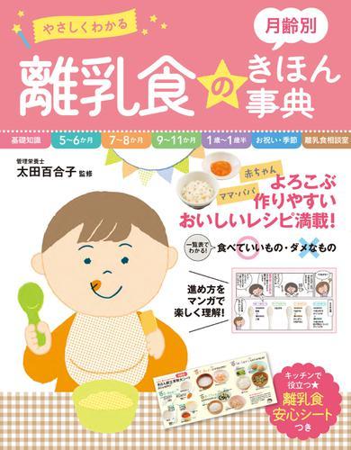 やさしくわかる 月齢別 離乳食のきほん事典 / 太田百合子