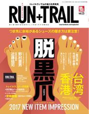 RUN+TRAIL (Vol.23)