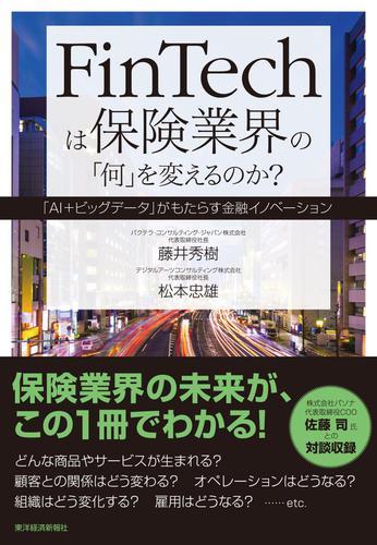 FinTechは保険業界の「何」を変えるのか? / 藤井秀樹