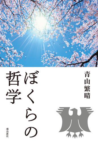 ぼくらの哲学 / 青山繁晴