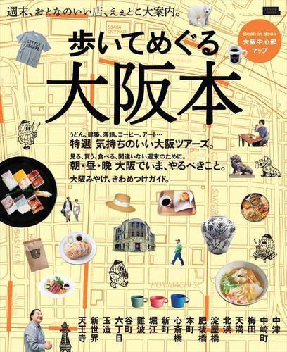 歩いてめぐる大阪本―週末、おとなのいい店、えぇとこ大案内。 / 京阪神エルマガジン社