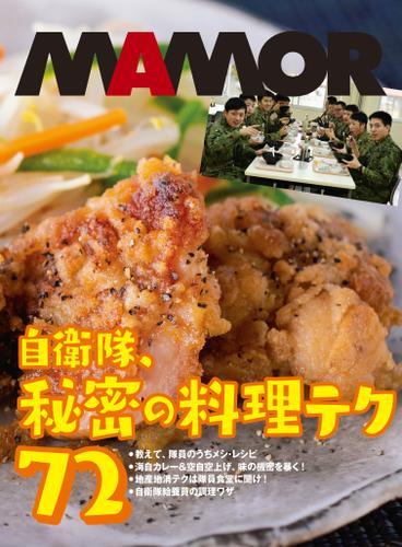 隊メシは、だからおいしい! 自衛隊、秘密の料理テク72【電子書籍特別版】 / MAMOR編集部