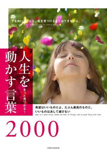 人生を動かす言葉2000-きっと見つかる! / 英和出版社