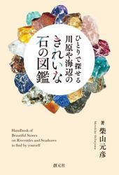 ひとりで探せる 川原や海辺のきれいな石の図鑑 / 柴山元彦
