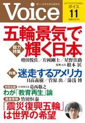 Voice 平成25年11月号 / Voice編集部