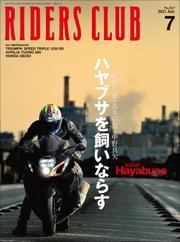 RIDERS CLUB 2021年7月号 No.567 / ライダースクラブ編集部