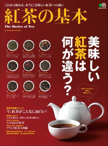 紅茶の基本 / ムック編集部
