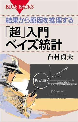 結果から原因を推理する 「超」入門 ベイズ統計 / 石村貞夫