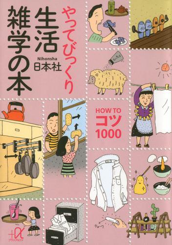 やってびっくり生活雑学の本 HOW TO コツ 1000 / 日本社