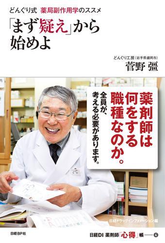 どんぐり式 薬局副作用学のススメ 「まず疑え」から始めよ / 菅野彊