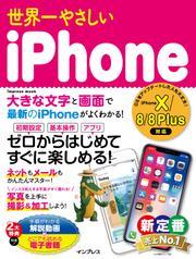 世界一やさしいiPhone iPhone X/8/8 Plus対応