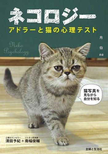 ネコロジー アドラーと猫の心理テスト / 清田予紀