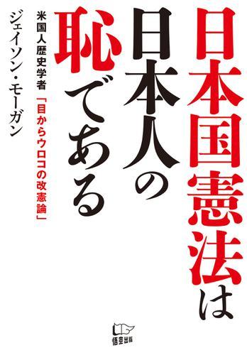 日本国憲法は日本人の恥である / ジェイソン・モーガン