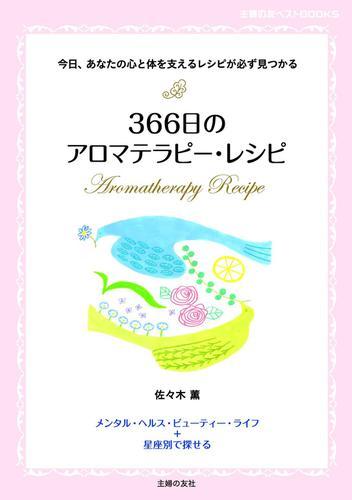 366日のアロマテラピー・レシピ / 佐々木薫