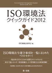 ISO環境法クイックガイド2012 / ISO環境法研究会