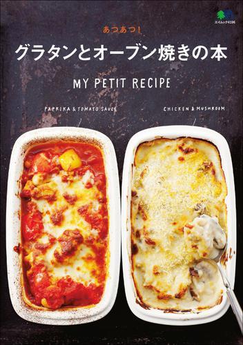 あつあつ!グラタンとオーブン焼きの本 / ei cooking編集部