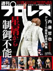 週刊プロレス (2021年5/26号) / ベースボール・マガジン社