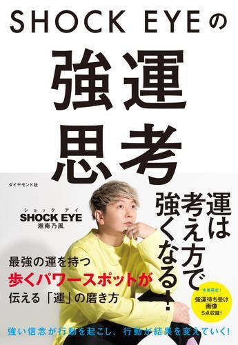 SHOCK EYEの強運思考 / 湘南乃風SHOCKEYE