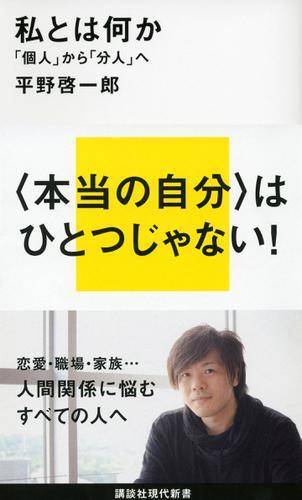 私とは何か 「個人」から「分人」へ / 平野啓一郎
