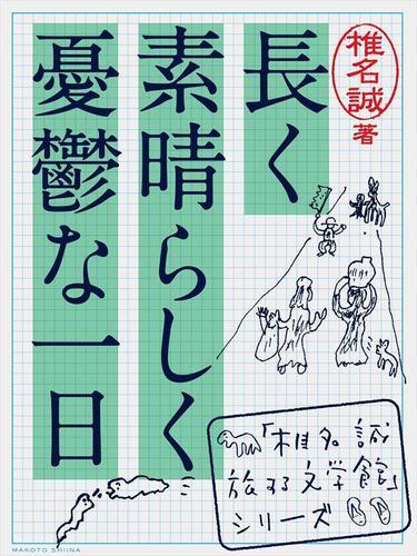 長く素晴らしく憂鬱な一日 / 椎名誠