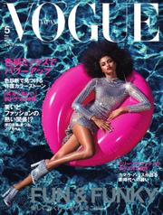 VOGUE JAPAN (ヴォーグ ジャパン)  (2021年5月号) / コンデナスト・ジャパン