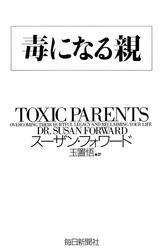 毒になる親 / スーザン・フォワード