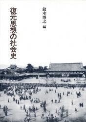 復元思想の社会史 / 鈴木博之
