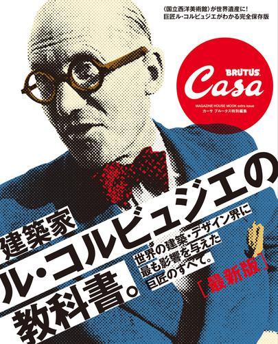 Casa BRUTUS特別編集 最新 建築家ル・コルビュジエの教科書 / マガジンハウス
