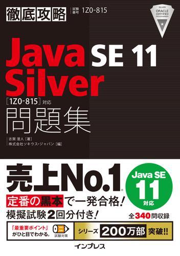 徹底攻略Java SE 11 Silver問題集[1Z0-815]対応 / 志賀 澄人