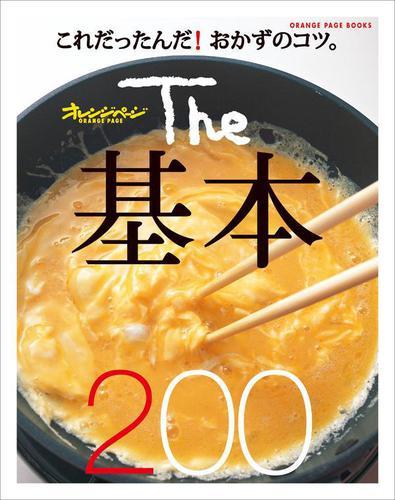 The基本200 / オレンジページ
