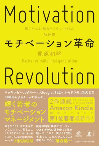 モチベーション革命 稼ぐために働きたくない世代の解体書 / 尾原和啓