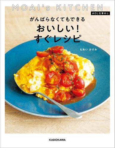 MOAI's KITCHEN #OL仕事めし がんばらなくてもできる おいしい!すぐレシピ / もあいかすみ