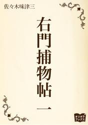 右門捕物帖 一 / 佐々木味津三