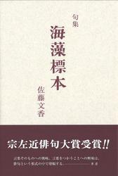 海藻標本 / 佐藤文香
