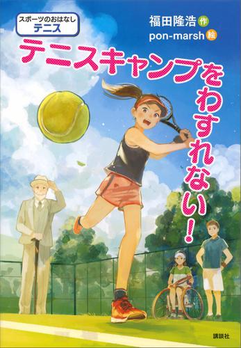 スポーツのおはなし テニス テニスキャンプをわすれない! / 福田隆浩