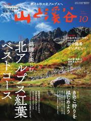 山と溪谷 (2021年10月号) / 山と溪谷社