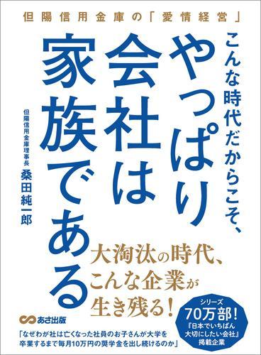 こんな時代だからこそ、やっぱり会社は家族である―――但陽信用金庫の『愛情経営』 / 桑田純一郎