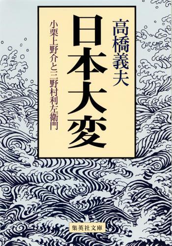 日本大変 小栗上野介と三野村利左衛門 / 高橋義夫